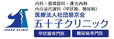 世田谷区 内科 五十子クリニック 公式ぺージ